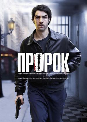 Фільм «Пророк» (2009)