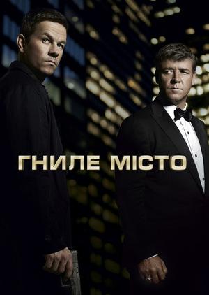 Фільм «Гниле місто» (2012)
