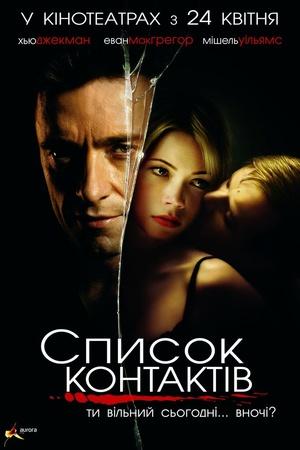 Фільм «Список» (2008)