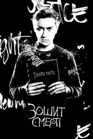 Фільм «Зошит смерті» (2017)