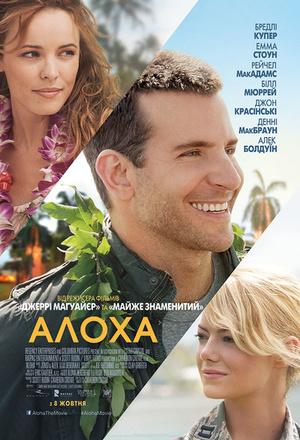 Фільм «Алоха» (2015)