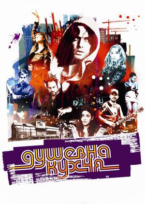 Фільм «Душевна кухня» (2009)