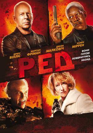 Фільм «РЕД» (2010)