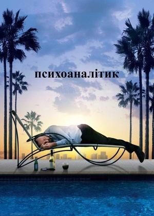 Фільм «Психоаналітик» (2009)