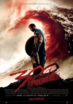 Фильм «300 спартанців: Відродження імперії» (2013)