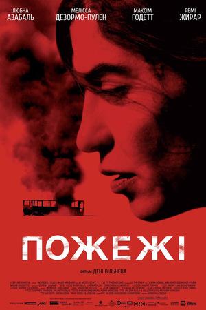 Фільм «Пожежі» (2010)