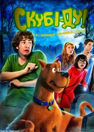 Мультфільм «Скубі-Ду! Таємниця починається» (2009)