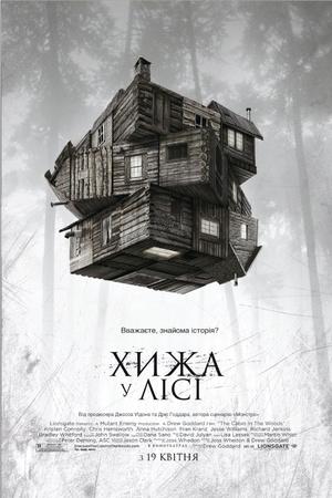 Фільм «Хижа у лісі» (2011)