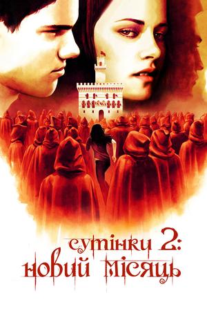 Фільм «Сутінки. Сага. Новолуння» (2009)