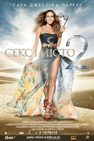 Фільм «Секс і місто 2» (2010)