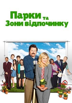 Серіал «Парки та зони вiдпочинку» (2009 – 2015)