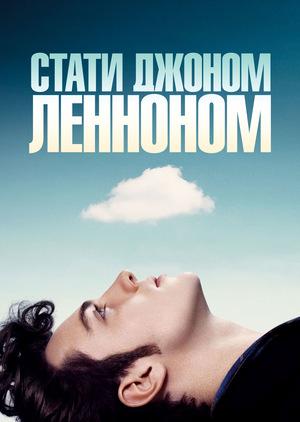 Фільм «Стати Джоном Ленноном» (2009)