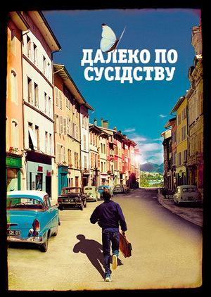 Фільм «Далеко по сусідству» (2010)