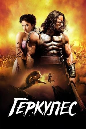 Фільм «Геркулес» (2014)