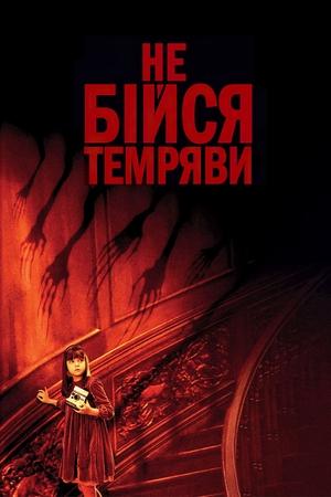 Фільм «Не бійся темряви» (2010)
