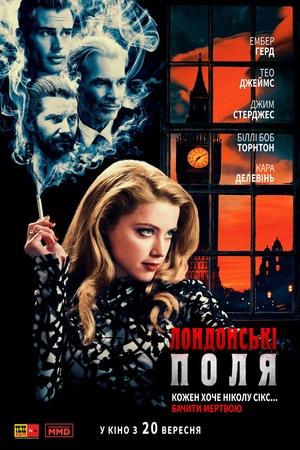 Фільм «Лондонські поля» (2015)