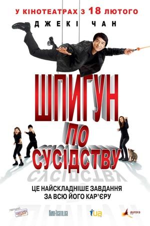 Фільм «Шпигун по сусідству» (2009)