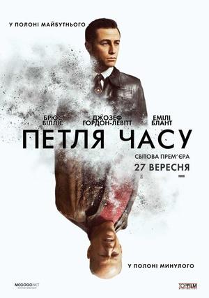Фільм «Петля часу» (2012)