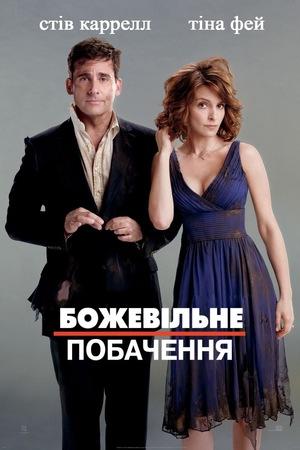 Фільм «Божевільне побачення» (2010)