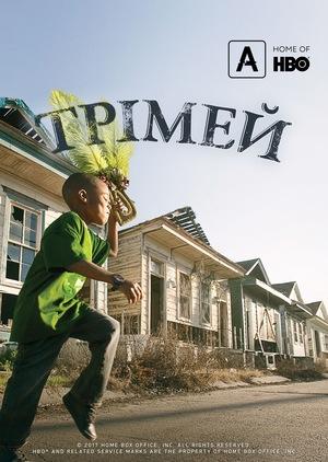Серіал «Трімей» (2010 – 2013)