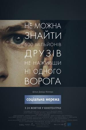 Фільм «Соціальна мережа» (2010)