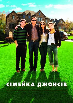 Фільм «Сімейка Джонсів» (2010)