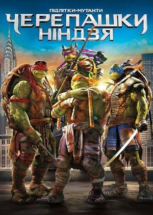 Фільм «Підлітки-мутанти. Черепашки-ніндзя» (2014)