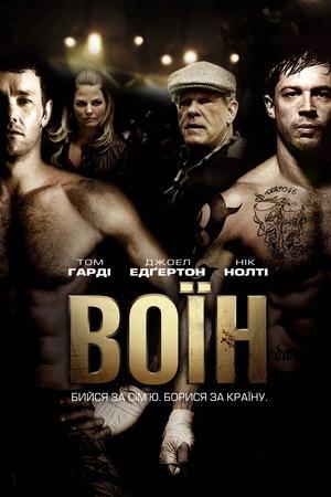 Фільм «Воїн» (2011)