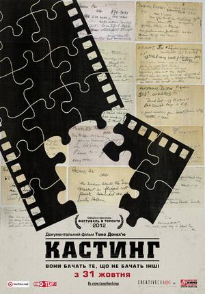 Фільм «Кастинг» (2012)