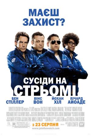 Фільм «Сусіди на стрьомі» (2012)