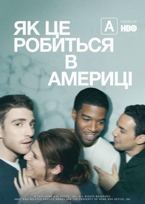 Серіал «Як це робиться в Америці» (2010 – 2011)