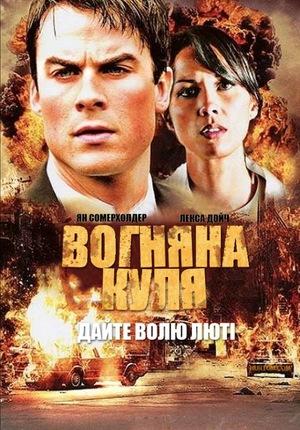 Фільм «Вогняна куля» (2009)