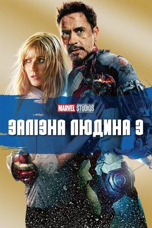 Фільм «Залізна людина 3» (2013)