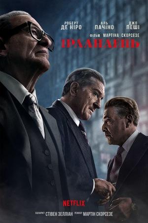 Фільм «Ірландець» (2019)
