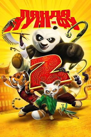 Мультфільм «Панда Кунг-Фу 2» (2011)