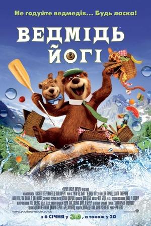 Мультфільм «Ведмідь Йогі» (2010)