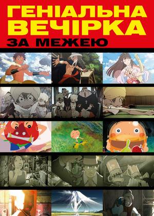 Аніме «Гениальная вечеринка: За гранью» (2008)