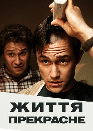 Фільм «Життя прекрасне» (2011)