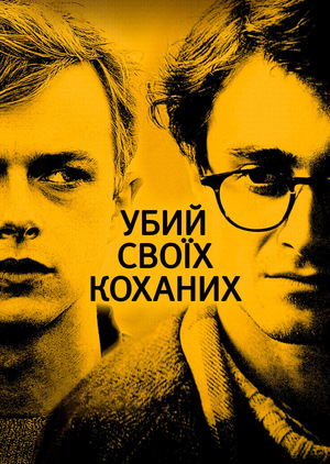 Фільм «Убий своїх коханих» (2013)