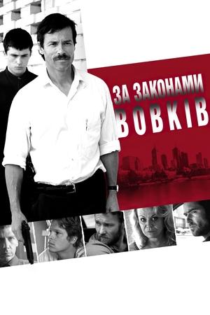Фільм «За законами вовків» (2009)