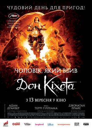 Фільм «Людина, яка вбила Дон Кіхота» (2018)