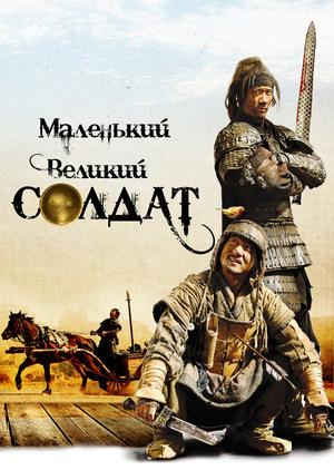 Фільм «Маленький великий солдат» (2010)