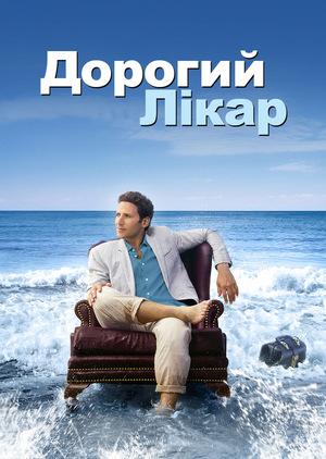 Серіал «Дорогий доктор» (2009 – 2016)