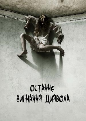 Фільм «Останнє вигнання диявола» (2010)