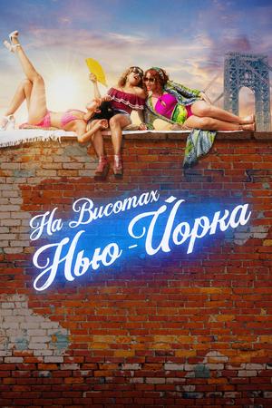 Фільм «На висотах Нью-Йорка» (2021)