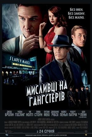 Фільм «Мисливці на гангстерів» (2013)