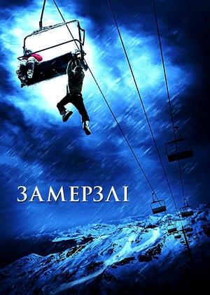 Фільм «Замерзлі» (2010)