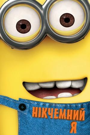Мультфільм «Нікчемний я» (2010)