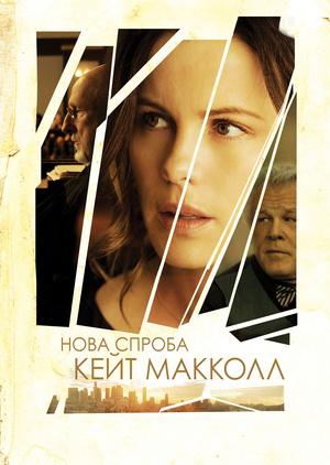 Фільм «Нова спроба Кейт МакКолл» (2013)