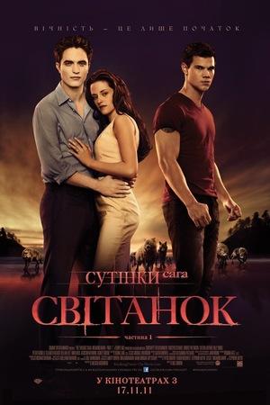 Фільм «Сутінки. Сага. Світанок: Частина 1» (2011)